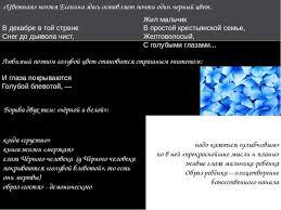 Презентация к уроку по творчеству С А Есенина Трагизм поэмы  Борьба двух тем чёрной и белой Цветная поэзия Есенина здесь