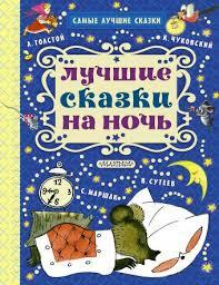 «Лучшие сказки на ночь» <b>Маршак</b> Самуил Яковлевич, Михалков ...