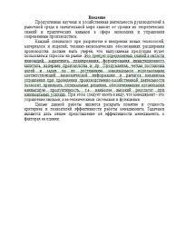 Показатели эффективности системы менеджмента бесплатно скачать  Показатели эффективности системы менеджмента 08 12 09
