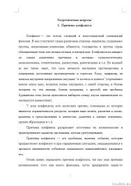 Контрольная Причины конфликтов и способы их разрешения Вариант  Причины конфликтов и способы их разрешения Вариант 16 13 03 15