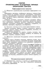 Диктанты по русскому языку класс Класс