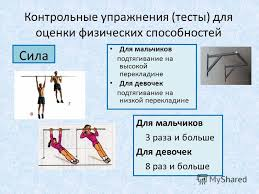 Презентация на тему Физические качества класс Учитель  30 Контрольные упражнения