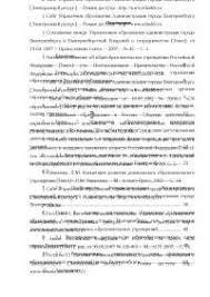 Бюджетный и налоговый учет бюджетных учреждений на примере  Регулирование деятельности образовательных учреждений на территории муниципального образования Город Екатеринбург диплом 2011 по теории