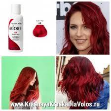 Ruby Red - Красная краска для волос Adore