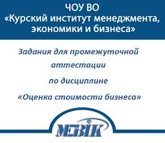 МЭБИК Оценка стоимости бизнеса ТМ ⋆ Курсовые работы на  МЭБИК Оценка стоимости бизнеса ТМ 009 193 1