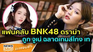 แฟนคลับ BNK48 ดราม่าถูก จูเน่ เพลินพิชญา ฉลาดเกมส์โกง เท - YouTube