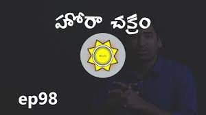 Divisional Charts Calculator D2 Hora Chart Divisional Charts In Astrology Learn Astrology In Telugu Ep98