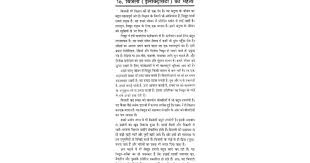 electrical safety essay in hindi docoments ojazlink essay on electrical safety in hindi google docs