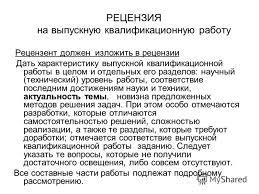Презентация на тему Л И Потиенко ОРГАНИЗАЦИЯ НАУЧНЫХ  46 РЕЦЕНЗИЯ