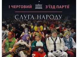 """""""Слуга народу"""" проведе наступного тижня з'їзд для обрання нового голови партії, - Разумков - Цензор.НЕТ 6532"""