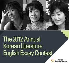 nd annual korean literature english essay contest net the second annual korean literature english essay contest hosted by literature translation institute korea