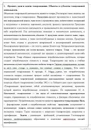 Шпаргалка по товароведению с ответами на экзаменационные вопросы  Шпаргалка по товароведению с ответами на экзаменационные вопросы 09 10 11