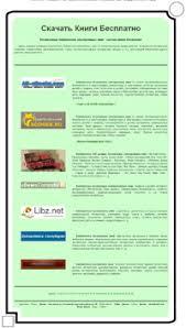 Бесплатные шаблоны сайтов скачать бесплатно Готовый веб сайт  Бесплатный сайт на популярную тему Бесплатные библиотеки электронных книг Сайт имеет дизайн тщательно оптимизированный для быстрой загрузки и