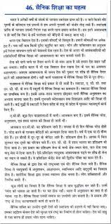 write a essay on importance of education importance of education in our life my essay point