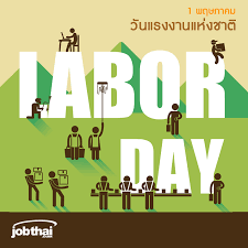 JobThai - 1 พฤษภาคม : วันแรงงานแห่งชาติ...