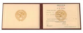 Диплом о высшем советском образовании купить диплом СССР Такой диплом ценился во всем мире ведь советское образование было поистине качественным оценки ставились за настоящие знания