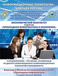 Прикладная информатика в экономике ЭФ высшее экономическое  Наши выпускники