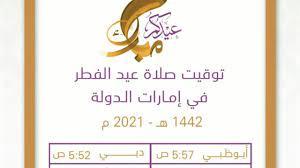 موعد صلاة عيد الفطر 2021 الإمارات.. وقت صلاة العيد في أبوظبي ودبي والشارقة  وعجمان - إقرأ نيوز