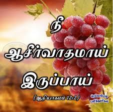 הציוצים העדכניים ביותר של tamil bible words (@tamilwords). You Will Be A Blessing Genesis 12 2 Bible Words Tamil Bible Words Bible Words Images
