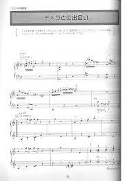 legend of zelda piano sheet music zelda the adventure of link sheet music