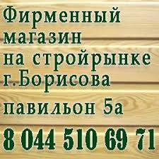 ОАО Борисовский ДОК  Розничная торговля