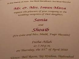 shoaib's wedding card Muslim Malayalam Wedding Cards sania shoaib's wedding card malayalam muslim wedding invitation cards