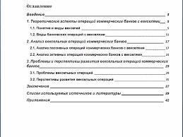 Вексельные операции коммерческих банков Работа Курсовая  Вексельные операции коммерческих банков