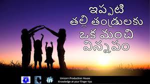 7 Steps To Follow By Parents In Telugu Art Of Parenting Prem Psychology