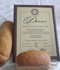 Вилейский хлебозавод получил диплом на республиканском конкурсе  Хлеб отрубной и сайки диабетические Вилейского хлебозавода награждены дипломом победителя республиканского конкурса ГУСТ