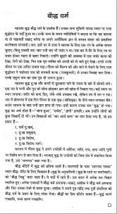 essay in hindi essay on our national language in hindi hindi essay  essay on buddhism in hindi