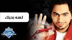 Tamer Hosny - Lissa Bahebak | تامر حسني - لسه بحبك - YouTube