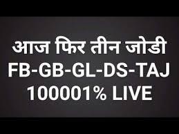 Videos Matching 28 09 2018 All Game Satta Chart Desawar