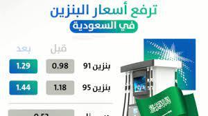 مراجعة اسعار البنزين في السعودية لشهر يوليو 2021 بعد تحديث شركة ارامكو -  عرب هوم
