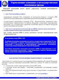 Отчет по практике в негосударственный пенсионный фонд Отчет по практике в Негосударственном Пенсионном Фонде