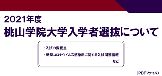 桃山 学院 大学 一般 入試