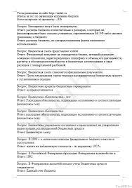 Ответы на тест по Организации исполнения бюджета Тесты Банк  Ответы на тест по Организации исполнения бюджета 07 03 16