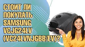 Обзор <b>пылесоса Samsung</b> VCJG24LV (<b>VC24LVNJGBB</b>/EV ...