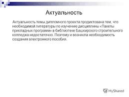 Презентация на тему Разработка электронного учебного пособия  4 Актуальность Актуальность темы дипломного проекта