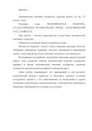 Экономическая политика в условиях безработицы курсовая по  Экономическая политика Республики Беларусь курсовая 2010 по экономике скачать бесплатно государственная кризис хозяйство экономические