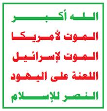 نتیجه تصویری برای لوگوی مرگ برآل سعود