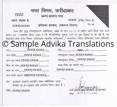 Certificate Of Birth Template Free Birth Certificate Translation Template From Spanish To English 23