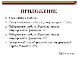 Презентация на тему Работа в программе excel Курсовая работа  4 ПРИЛОЖЕНИЕ