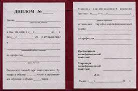 Диплом университета Страница  Куплю чужой паспорт рф себе