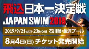 「2019 日本選手権 飛込」の画像検索結果