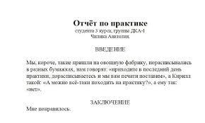 Ответы mail ru Строго ли проверяют отчет по практике  Строго ли проверяют отчет по практике