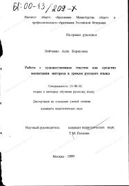 Диссертация на тему Работа с художественным текстом как средство  Диссертация и автореферат на тему Работа с художественным текстом как средство воспитания интереса к урокам