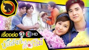 ฉบับเต็ม] เรื่องย่อละคร บัลลังก์ดอกไม้ ? ละครช่อง 3 BanLangDokMai - YouTube