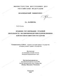 Диссертация на тему Правовое регулирование трудовой деятельности  Диссертация и автореферат на тему Правовое регулирование трудовой деятельности несовершеннолетних в дореволюционной России и Советском