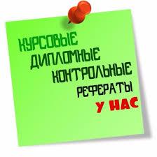 Диплом на заказ в Смоленске Предложения услуг на ru Смоленск