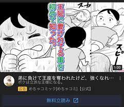 めちゃ コミック 広告 うざい